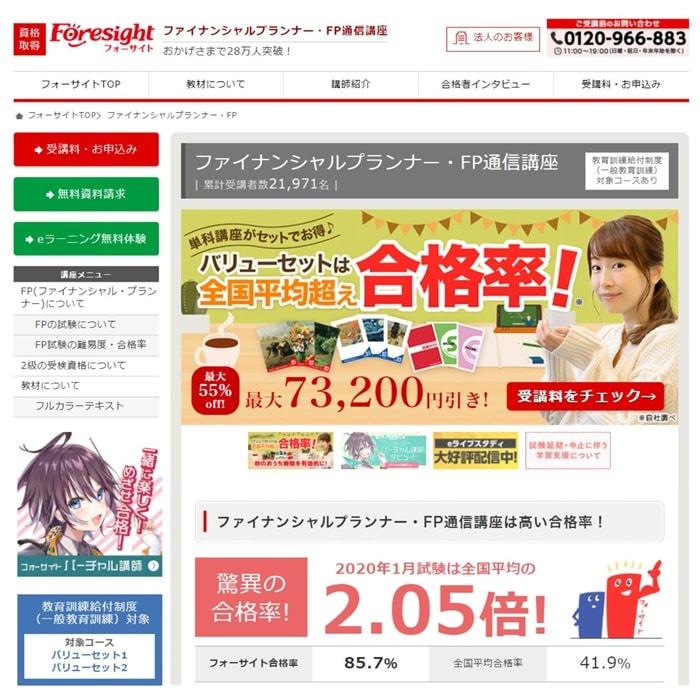 人気No.1FP通信講座フォーサイト