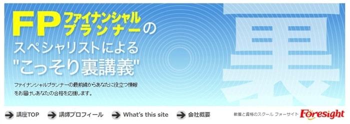 フォーサイトのブログ