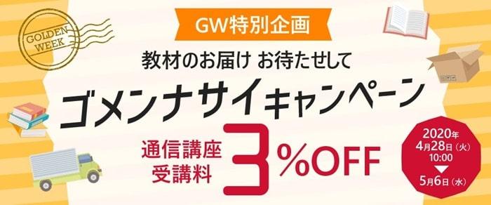 GWやお盆に開催されるヒューマンアカデミーの割引キャンペーン