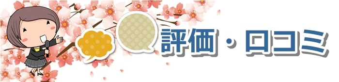 ユーキャンのFP通信講座の評判・口コミ
