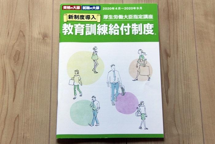 教育訓練給付制度解説冊子の表紙
