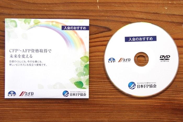 日本FP協会の紹介DVDが付いています