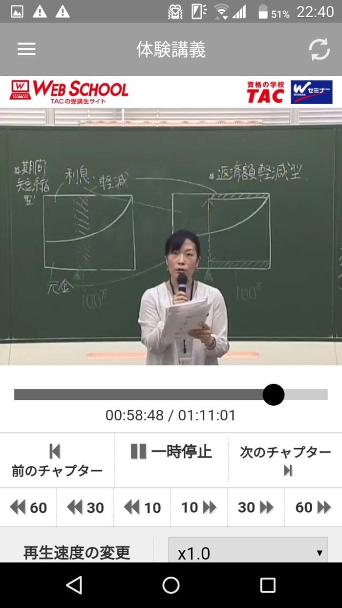 資格の学校TACのFP講座の講義動画視聴