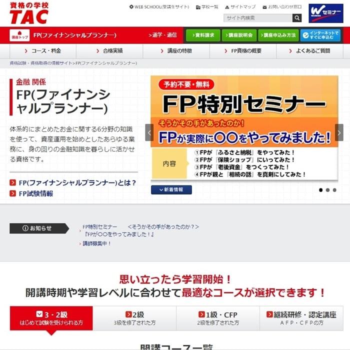 資格の学校TAC公式ホームページ