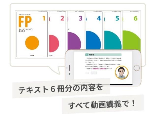 ユーキャンFP通信講座の解説講義動画
