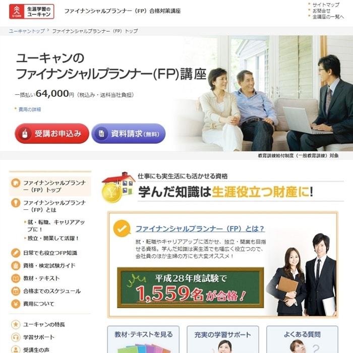 ユーキャン(U-CAN)のFP通信講座、口コミ・評価・スペック調査